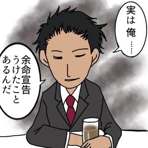 貧乏生活に至るまで(2)東京編