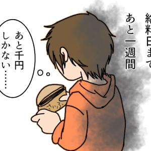 八神ユッケの自己紹介
