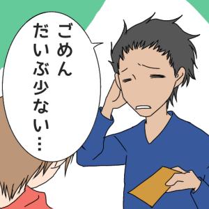 旦那の月給が三万円