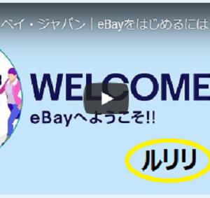 eBayの 「セラー・ハブ」って知っていますか?