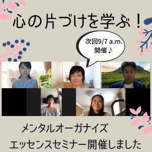 41.「心の片づけセミナー」を受けました♬ 次回は9/7(月)開催  伊藤牧さん