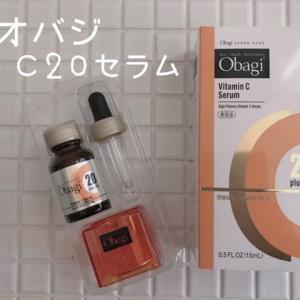 【コスメ】オバジC20の使い切りレビューと新しいビタミンC誘導体の美容液