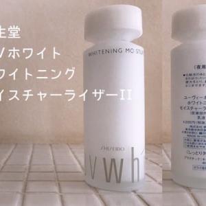 【コスメ】美白乳液|資生堂UVホワイト|ホワイトニングモイスチャーライザーⅡ
