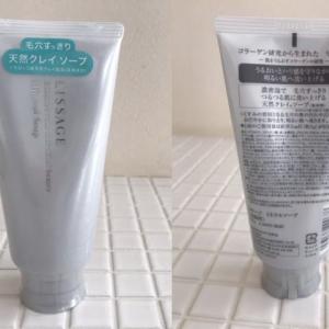 【コスメ】カネボウLISSAGE(リサージ)ミネラルソープ|クレイ洗顔の使用レビュー