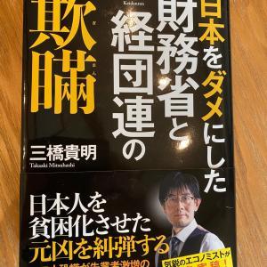 財務省と経団連の欺瞞 (三橋貴明)