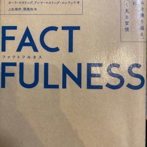 FACT FULNESS