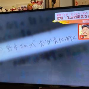 NHK LIVE 実感ドドド