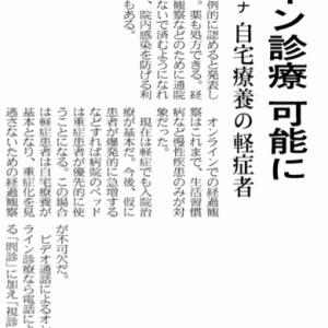 新型コロナウイルスが日本の遠隔医療化を進める?〜遂にオンライン診療の法的ルール変更に対する前段階か?〜