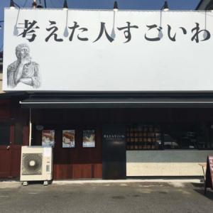 【中延】考えた人すごいわ 中延店│高級食パン専門店が東京都品川区・中延駅近くに2021年1月オープン予定!