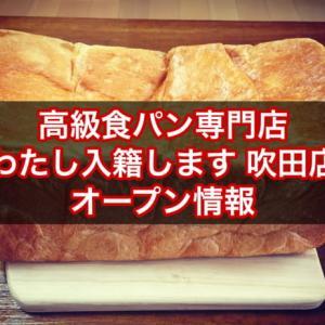 【吹田】高級食パン専門店 わたし入籍します│2020年7月4日にオープン!メニュー、予約可否や整理券は?岸本拓也さんプロデュース