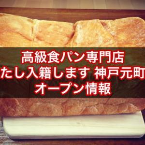 【神戸元町】高級食パン専門店 わたし入籍します│2020年8月下旬オープン予定!場所、メニュー、予約可否、求人情報は?