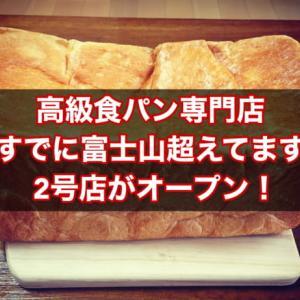 【長泉町】高級食パン専門店 すでに富士山超えてます│2020年8月13日OPEN!アクセス、メニュー、予約可否は?岸本拓也さんプロデュース