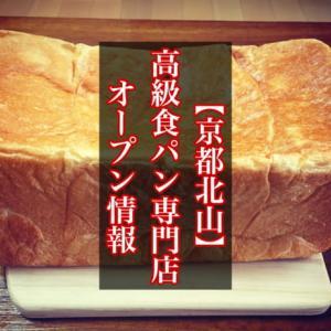 【京都北山】高級食パン専門店が2020年8月下旬オープン予定!別格の新店舗かも?場所やアクセス、メニュー、求人情報を紹介