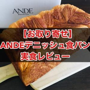 【お取り寄せ】ANDE(アンデ)のデニッシュ食パンの実食レビュー(口コミ・評価)│パンシェルジュが取り寄せて食べてみた!