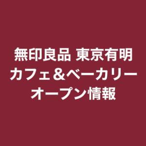 【無印良品】有明ガーデンにカフェ&ベーカリーが2020年冬にオープン予定!「Bakery MUJI」「Cafe&Meal MUJI」2店舗が併設!