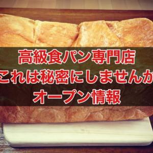 【武庫之荘】これは秘密にしませんか│高級食パン専門店が2020年8月15日OPEN!県内3店舗目の岸本拓也さんプロデュース店