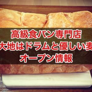 【帯広】高級食パン専門店 大地はドラムと優しい麦│2020年9月20日にOPEN!場所やメニュー、予約方法は?岸本拓也さんプロデュース