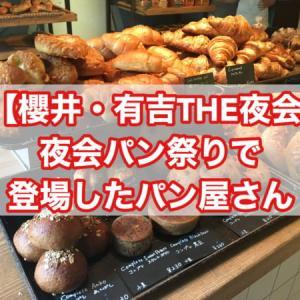 【夜会パン祭り】櫻井・有吉THE夜会│常盤貴子さん木南晴夏さん「最新パン激食い巡り」で紹介されたパン屋さん【まとめ】
