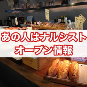 【北海道釧路町】あの人はナルシスト│岸本拓也さんプロデュースのパン屋(ベーカリー)が2021年4月中旬オープン予定!