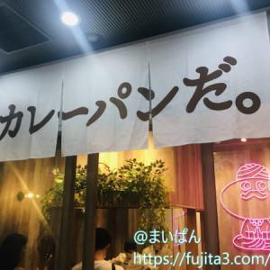【関西初】カレーパンだ。京都駅前地下街ポルタ店│岸本拓也さんプロデュースの「カレーパン専門店」が2021/7/15オープン!