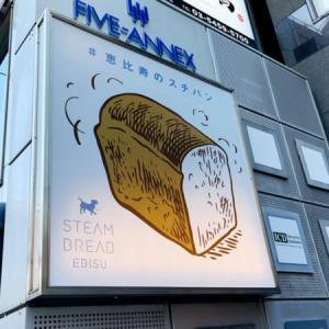【川口市】スチームブレッド川口│恵比寿で人気のスチーム生食パン専門店『スチパン』2号店がオープン予定!