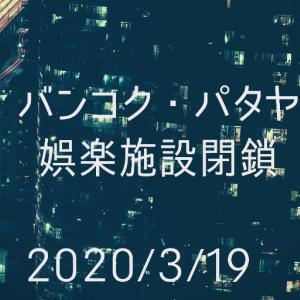 バンコク・パタヤ娯楽施設閉鎖(2020/3/19現在)