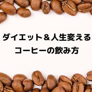 コーヒーが、スタイルも人生も変える話
