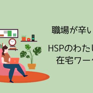 HSPには在宅ワークもアリ。会社に疲れたらおうち仕事を始めてみる。