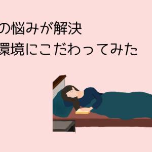 【睡眠環境のお悩み解消】オシャレな布団乾燥機がわたしを救ってくれた。SUNRIZE 布団乾燥機