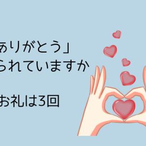 「ありがとう」が素直に言えるあなたはステキ【お礼は3回伝えましょう】