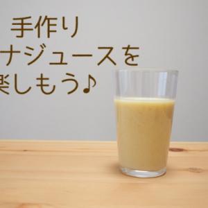 動画付き【おうちカフェ】初夏の陽気!ジュースが飲みたい!バナナジュースを作ろう