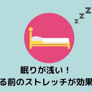 「眠りが浅くて困る…」寝る前にストレッチを取り入れたら、カンタン快眠に!【HSPと睡眠】