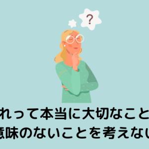 【HSP】意味のないことをグルグル考えるのをやめよう【それって大事?】