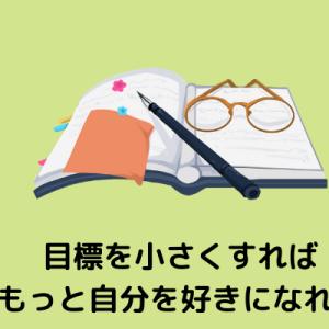 【HSP】目標はコンパクトに!小さな目標をクリアして自分を好きになろう!