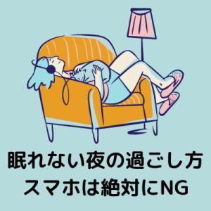 【眠れない夜の過ごし方】しばらく寝不足で辛かったです