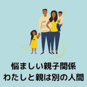 付かず離れず…親との接し方が難しい!HSPと親の関係を考える。