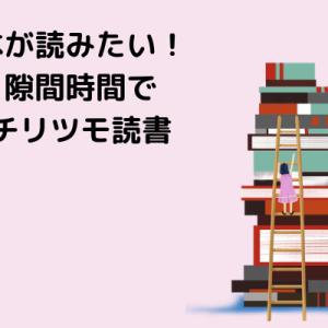 読書時間が確保できないは本を読まない言い訳です【読書時間はチリツモで】