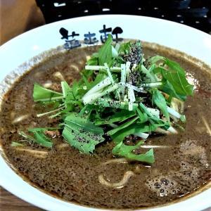 黒胡麻担々麺 中井駅の 菜来軒