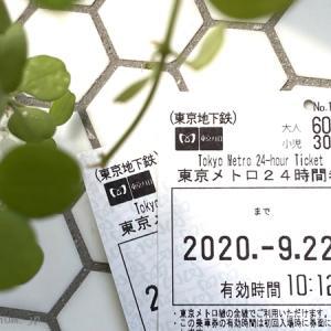 東京観光なら東京メトロ1日乗車券がお得ですよ