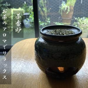 香ばしいお茶の香りでリラックス「茶香炉」を使ってアロマを楽しむ