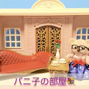 「バニ子の部屋」その1