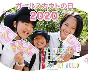 ガールスカウトの日2020!