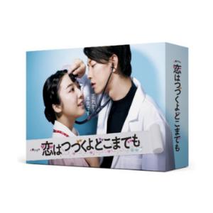 【先着特典】恋はつづくよどこまでも DVD-BOX / Blu-ray BOX