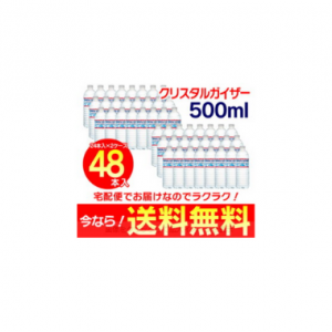 クリスタルガイザー 500ml 48本  価格:2480円