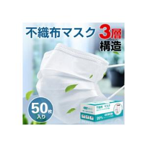マスク 50枚入り 価格:2750円  使い捨て 男女兼用 ウィルス対策