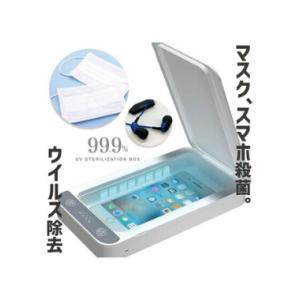 スマートフォン マスク 殺菌ボックス(アロマ機能付き)