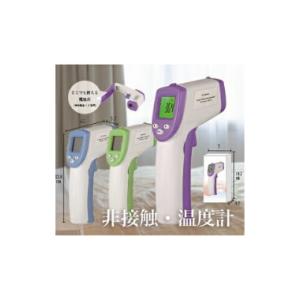 非接触 温度計 価格:3278円(税込、送料無料)  直接触れずに、瞬時に温度を測定!