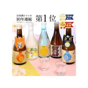 日本酒 飲み比べセット300ml×5本 価格:3990円