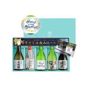 【父の日限定ラベル】 日本酒 飲み比べセット 300mlx5本 価格:3280円(税込、送料無料)