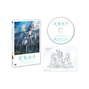 「天気の子」 DVDスタンダード・エディション / Blu-rayスタンダード・エディション
